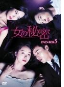 女の秘密 Dvd-box5【DVD】 7枚組