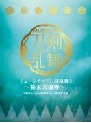 ミュージカル『刀剣乱舞』 ~幕末天狼傳~【初回限定盤A】【CD】 3枚組
