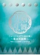 ミュージカル『刀剣乱舞』 ~幕末天狼傳~【初回限定盤B】【CD】 3枚組