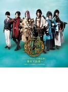 ミュージカル『刀剣乱舞』 ~幕末天狼傳~【通常盤】【CD】 2枚組