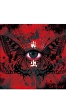 毒虫 【初回限定盤 Atype】(+DVD)