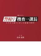 テレビ朝日系 木曜ミステリー「警視庁・捜査一課長」オリジナルサウンドトラック【CD】