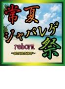 常夏ジャパレゲ祭Reborn Best Best Best【CD】