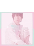 ひとりじめマイヒーロー OP 「ハートシグナル」アーティスト盤 (CD+DVD)