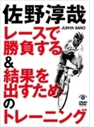 佐野淳哉 レースで勝負する & 結果を出すためのトレーニング【DVD】