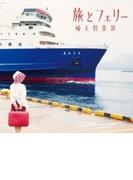 旅とフェリー【CD】