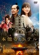 本能寺ホテル DVDスタンダード・エディション【DVD】