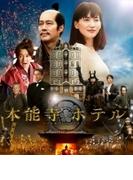 本能寺ホテル Blu-rayスタンダード・エディション【ブルーレイ】