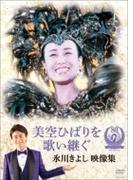美空ひばりを歌い継ぐ 氷川きよし 映像集【DVD】