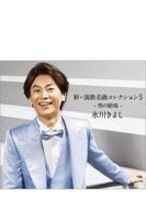新・演歌名曲コレクション5 -男の絶唱- 【Aタイプ 初回完全限定スペシャル盤】(+DVD)