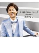 新・演歌名曲コレクション5 -男の絶唱- 【Aタイプ 初回完全限定スペシャル盤】(+DVD)【CD】
