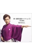 新・演歌名曲コレクション5 -男の絶唱- 【Bタイプ】