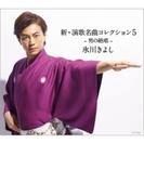 新・演歌名曲コレクション5 -男の絶唱- 【Bタイプ】【CD】
