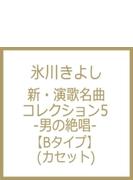 新・演歌名曲コレクション5 -男の絶唱- (カセット)