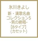 新・演歌名曲コレクション5 -男の絶唱- (カセット)【カセット】