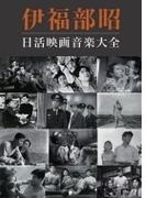 伊福部 昭 日活映画音楽大全(4CD)【CD】 4枚組