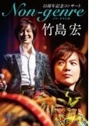 15周年記念コンサートnon-genre【DVD】 2枚組