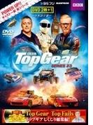 Top Gear Series23【DVD】 3枚組