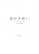 TVアニメ「月がきれい」サウンドコレクション【CD】