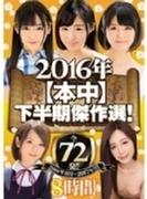 2016年【本中】下半期傑作選!全72発!!2016年8月~2017年1月【DVD】