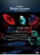 NHKスペシャル ディープ オーシャン 潜入!深海大峡谷 光る生物たちの王国【ブルーレイ】