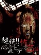 超絶!!怖い心霊ビデオ 25話 第4弾【DVD】
