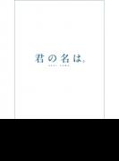 「君の名は。」 Blu-ray コレクターズ・エディション 4K Ultra HD Blu-ray同梱5枚組【初回生産限定】【ブルーレイ】 5枚組