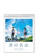 「君の名は。」 Blu-ray スタンダード・エディション