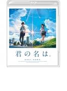 「君の名は。」 Blu-ray スタンダード・エディション【ブルーレイ】