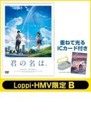 【HMV・Loppi限定】「君の名は。」 DVD スタンダード・エディション +ICカード付き【DVD】