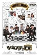 ツキステ。tv Ver.white【DVD】