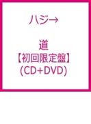 道 【初回限定盤】(+DVD)【CDマキシ】