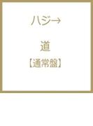 道【CDマキシ】