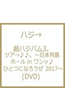 超ハジバム3。 ツア→♪♪。~日本列島 ホール in ワンッ♪ ひとつになろうぜ 2017~