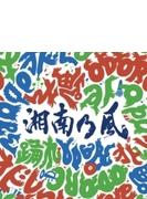 踊れ 【初回生産限定盤】(+DVD)