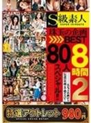 【特選アウトレット】S級素人 珠玉の企画BEST8時間2 80人スペシャル!!【DVD】