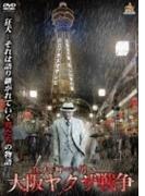 狂犬と呼ばれた男たち 大阪ヤクザ戦争【DVD】