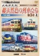 よみがえる総天然色の列車たち 第3章 4 Jr篇 後編【DVD】