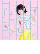 アイマイモコ  TVアニメ「徒然チルドレン」オープニングテーマ【CDマキシ】