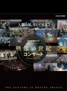 映像の世紀 コンサート