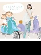 こどもらうんじ えいご 2【CD】