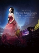 Best Songs 1981-2017~Live in 春日大社~ 【初回限定盤A】(CD+Blu-ray+BOOK)