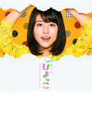 NHK連続テレビ小説「ひよっこ」 オリジナル・サウンドトラック【CD】