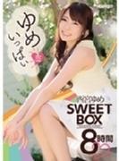 ゆめいっぱい西宮ゆめ SWEETBOX 8時間【DVD】