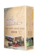 関口知宏のヨーロッパ鉄道の旅 Box ハンガリー、クロアチア、スウェーデン、ポルトガル編【DVD】 4枚組