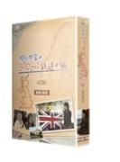 関口知宏のヨーロッパ鉄道の旅 Box イギリス編【DVD】 2枚組