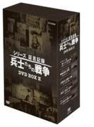 兵士たちの戦争 Dvd-box 第2期