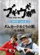 ブギウギ専務dvd Vol.6: ダムカードめぐりの旅in北海道【DVD】