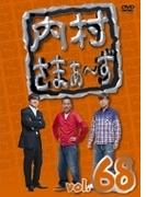内村さまぁ~ず vol.68【DVD】