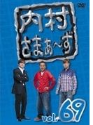 内村さまぁ~ず vol.69【DVD】